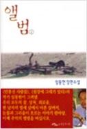 앨범 - 상,하권 : 임동헌 장편소설