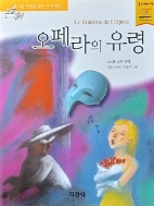 오페라의 유령 - 프랑스 최고의 추리 작가 가스통 르루의 대표작! 저주받은 천재의 비극적인 사랑이야기! 초판 20쇄