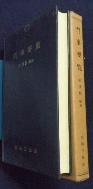 문사요람 (門事要覽 ) 장홍근 편저/덕성문화사 / 사진의 제품    / 상현서림  ☞ 서고위치:XB 7 *[구매하시면 품절로 표기됩니다]