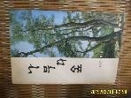 문예시대사 / 나무와 숲 1997 제2집 -부록없음.설명란참조