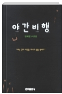 야간비행 - 안혜영 소설집(양장본) 3판 발행일