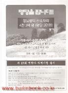 월간 역학 2010년-9월호 통권 243호 사주 관상 주역 풍수 택일 (14-6)