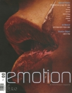 EMOTION 이모션 2007 여름 (창간준비호) EMOTION 으로 본 일곱가지 감동