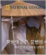 불멸의 순간, 불멸의 사진 내셔널 지오그래픽 걸작선 / YBM si-a
