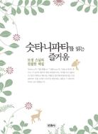 숫타니파타를 읽는 즐거움 - 보경 스님의 친절한 해설 (불교/상품설명참조/2)