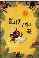 뿔쇠똥구리의 꿈 - '주문을 외자, 아르케옵테릭스!' 로 한국아동문학상을 수상한 박윤규 작가의 창작동화 초판9쇄
