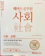2019대비 최신판 해커스 공무원 사회 - 사회 문화 #