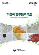한국의 글로메로균류