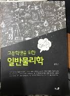 고등학생을 위한 일반물리학 / 김형근 / 2014.07