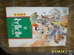 글동산 / 만화로 보는 세계사 3 / 글. 그림 최병선 -98년.초판