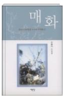 매화 - 박주병 수필집 초판 발행
