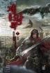 제왕록. 1-7 (완결) : 박정수 판타지 장편소설