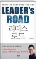 리더스 로드 - 인텔코리아 대표 이희성의 진화하는 리더십 이야기.   초판