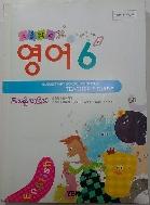 초등학교 영어6 교사용지도서 :2011년 전시본