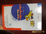 학문사 / 그림으로 배우는 어린이 영어단어 - CD없음 ( 핵심 1470 영단어 수록 ) / 한국ICT영어교육개발원