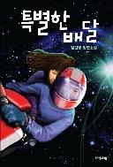특별한 배달 - 김선영 장편소설 초판 2쇄