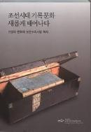 조선시대 기록문화 새롭게 태어나다 - 규장각 문화재 보존수리사업 백서