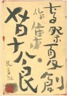 초식 - 이제하 창작집 (1973 초판)