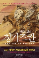 해럴드 램의 칭기즈칸 - 폭풍의 심장을 가진 세계의 정복자 (역사/상품설명참조/2)