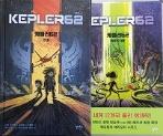 케플러62 Vol.1.2 - 전2권 (양장)