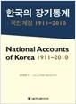 한국의 장기통계 : 국민계정 1911-2010 (개정판)
