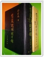 교정 태암수문험방록(校訂 苔巖隨聞驗方錄 영인본) - 태암 김형기