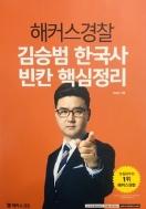 해커스경찰 김승범 한국사 빈칸 핵심정리