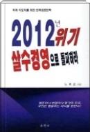 2012년 위기 살수경영으로 돌파하라 - 한국 사회의 현실 진단과 발전전략을 제시하는 리더십 지침서 초판1쇄