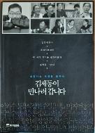 김제동이 만나러 갑니다 - 사람을 사랑하는 MC 김제동과 우리 시대의 뜨거운 현실을 반영하는 25인의 진솔한 대화 초판20쇄