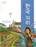 고등학교 한국지리 교과서 (비상교육-최규학)