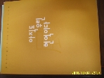 정문규 미술관 / 한국미술 1, 2세대전 아직도 우린 현역이다 2011  -아래참조