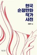 한국 순정만화 작가 사전