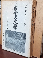 고금천문학 - 古今天文學 - 부록: 지리결(地理訣)- 동양철학,역학 관련서적- -세로글씨-초판-절판된 귀한책-아래사진참조-