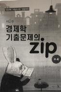 제7판 경제학 기출문제의 ZIP 추록
