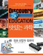 맛있는 과학 45 : 정보 산업과 컴퓨터 (아동/큰책/상품설명참조/2)