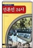 언론인 24시 - 활자와 화면 뒤에서 언론을 만들어내는 언론인들의 생활상을 들려주는 책 1판1쇄