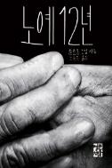 노예 12년/ 새책수준