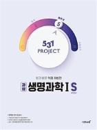 531 프로젝트 PROJECT 생명과학 1 S (Speedy) (2021년용) ★선생님용★ #