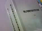 재난재해산업안전환경총람 (1,2)     (전2권/한국안전환경신문)