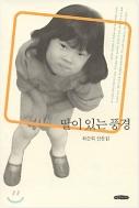 딸이 있는 풍경 - 이 책은 사랑의 기록이다.아이들이 태어나 자라고 품을 떠나기까지의 함께 변모하고 성장하고 성숙해가는 모습(양장본) 1판1쇄
