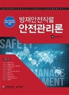 방재안전직렬 안전관리론 #