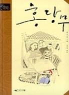 홍당무 - 프랑스의 소설가이자 극작가인 쥘 르나르 대표작 1판 1쇄