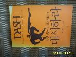 이콘 / DASH 단 한 번뿐인 인생을 위하여 대시하라 / 에릭 J. 아론슨. 노혜숙 옮김 -13년.초판.상세란참조