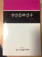 공연문화연구 제30집(2915)