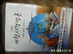 대왕사 / 제11판 여행사경영론 / 하동현. 조문식. 김영규 -꼭상세란참조