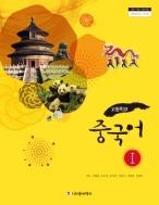 2020년형 고등학교 중국어 1 교과서 (시사중국어사 심형철) (426-1)