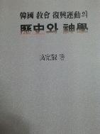 한국 교회 부흥 운동의 역사와 신학
