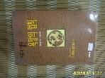 다리 / 욕망의 법칙 / 시드니 셀던. 이정화 편역 -97년.초판. 꼭상세란참조