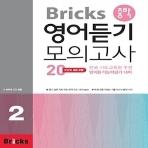 사회평론 Bricks 브릭스 중학 영어 듣기 모의고사 20 - 2 (2017년/ 최신 개정판) - 중등/ 최신간 새책 / 당일발송