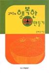김화중의 행복한 부부 만들기 (자기계발/상품설명참조/2)